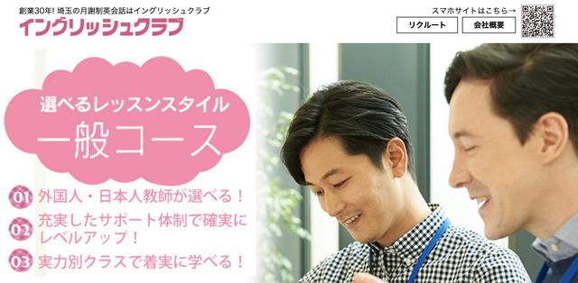 埼玉で展開する英会話スクール イングリッシュクラブ