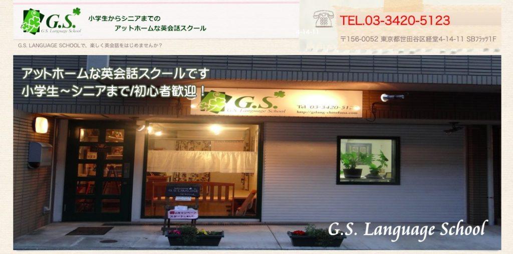 GS Language School【アットホームな英会話スクール】