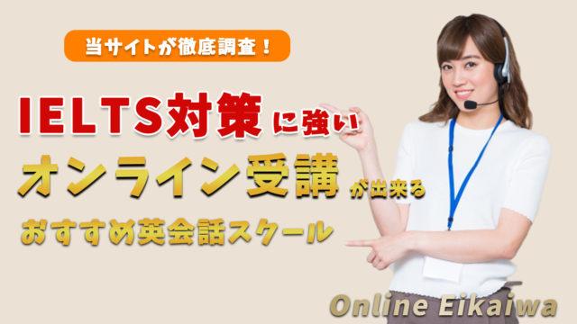 IELTS対策ができるオンライン英会話スクール【おすすめ8選】