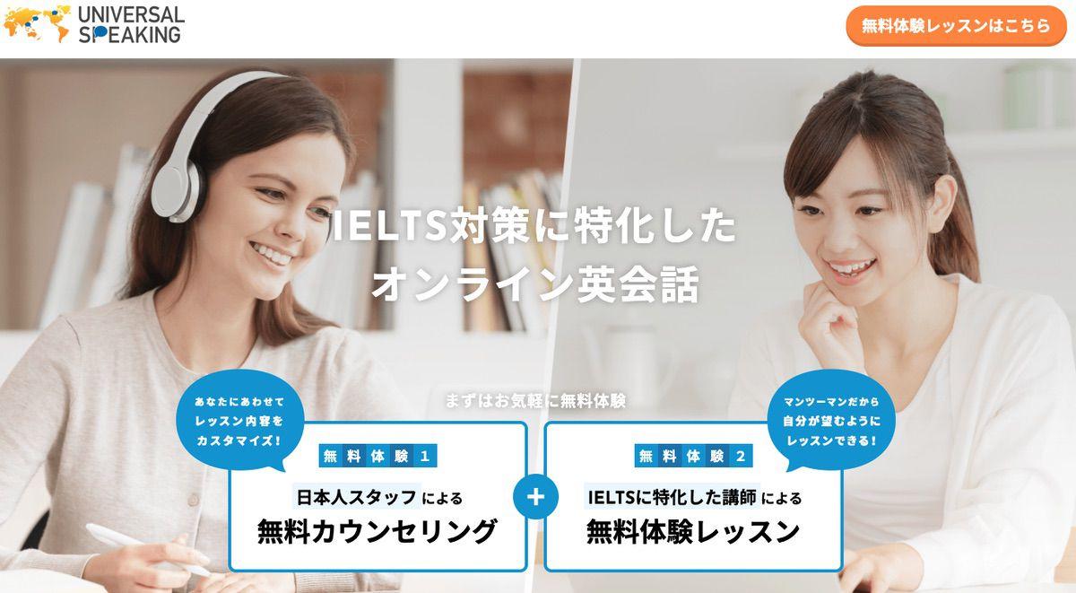 IELTS特化のオンライン英会話ならUniversal Speaking