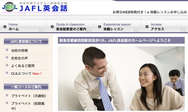 京都西院の英会話ならJAFL英会話