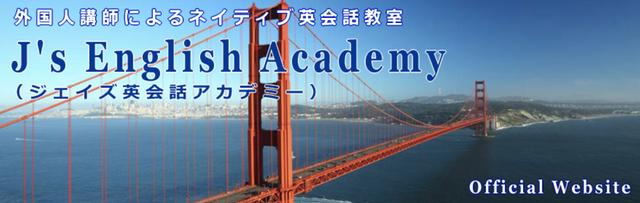 地域密着のアットホームなJ's English Academy