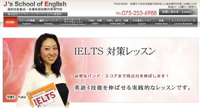 資格試験専門校J's School of English