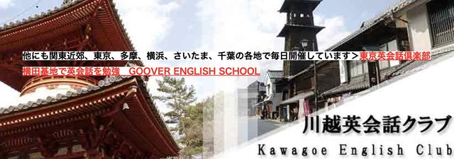 格安で英会話を学べる川越英会話クラブ
