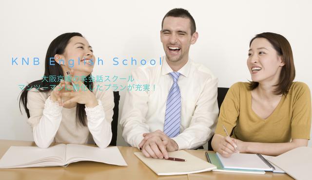 大阪京橋のマンツーマン特化の英会話スクールKNB English School
