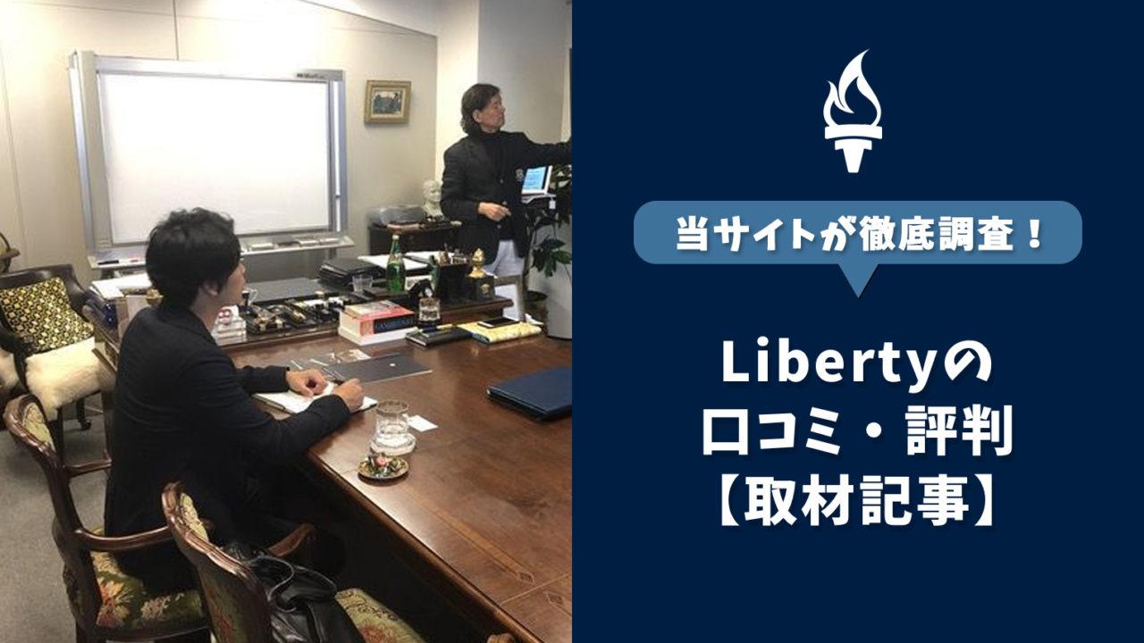 【体験】TOEFL/IELTS対策塾Libertyを体験してきた!