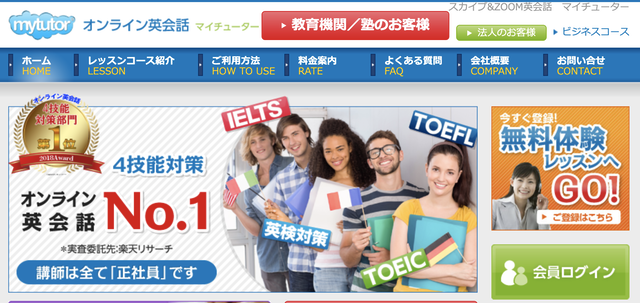 4. my tutor(マイチューター):50分のオンラインレッスンで効果的に学べる英会話スクール