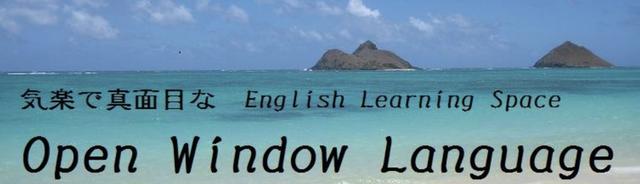 京都・山科の地域密着型英会話スクール Open Window Language