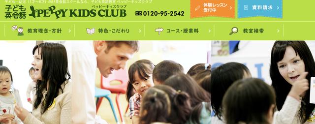 子ども向け英会話スクールの有名校ペッピーキッズクラブ