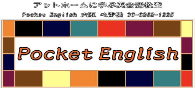 地域密着型の英会話スクールPocket English