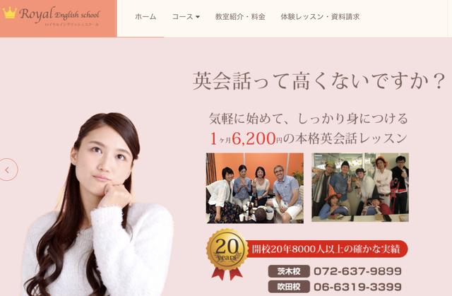 低価格で通える1ヶ月6,200円のRoyal English School