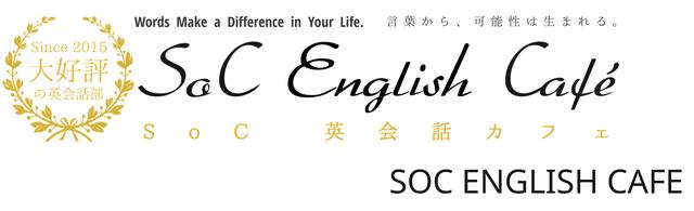 大人の英語交流ならSoC英会話カフェ