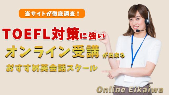 オンラインでTOEFL対策ができる英会話スクール【おすすめ6選】