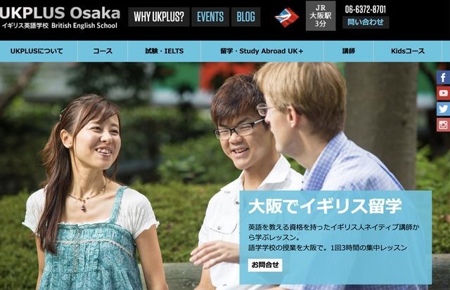 イギリス英語学校UKPLUS Osaka