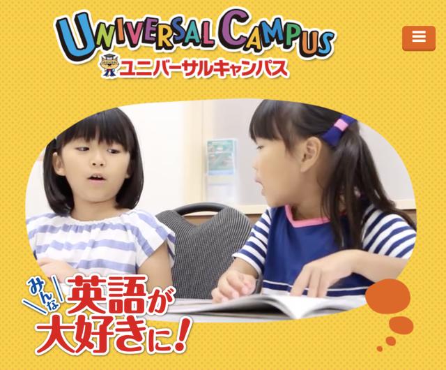 幼児〜中高生に強いユニバーサルキャンパス