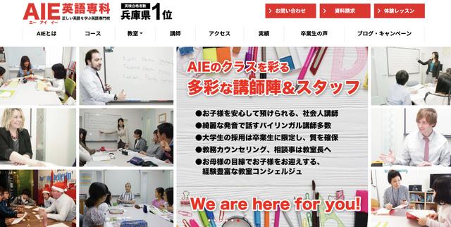 小・中・高校生の英会話スクールAIE英語専科
