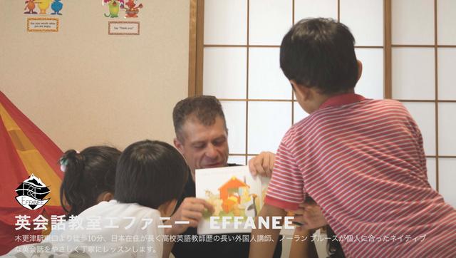 小学生〜大人まで通えるエファニー(EFFANEE)