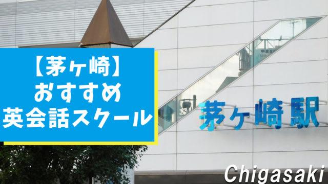 茅ヶ崎周辺でおすすめな英会話スクール6選【地元民がリサーチ】
