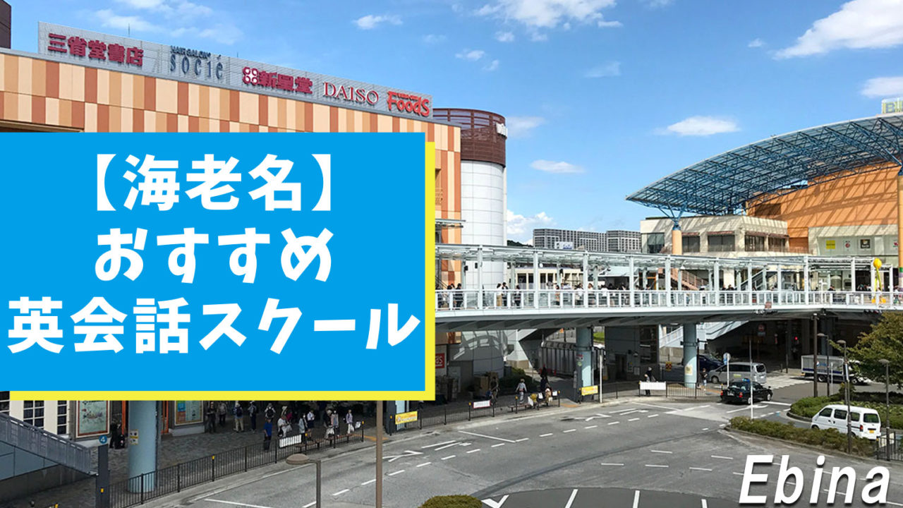 海老名周辺でオススメできる英会話スクール10選【特徴別まとめ】