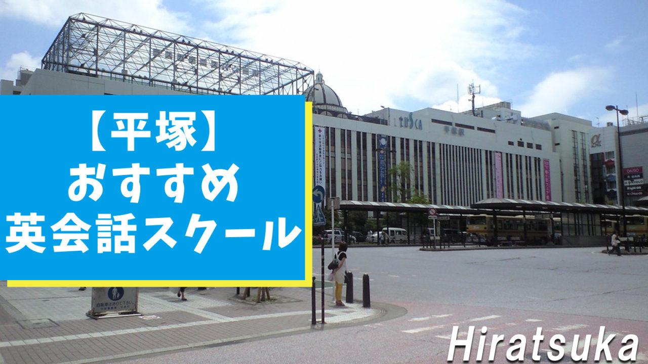 平塚周辺でオススメな英会話スクール9選【地域スクールまとめ】