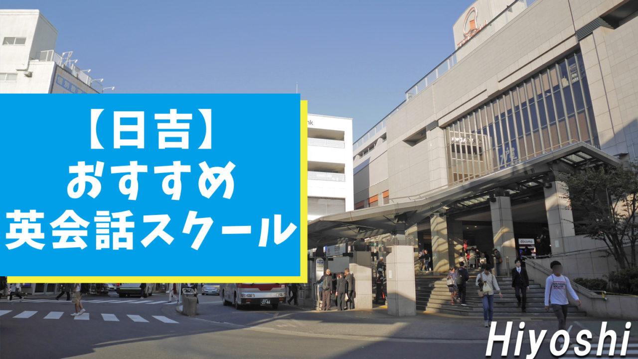 日吉周辺でオススメできる英会話スクール7選【周辺調査】