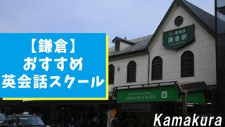 鎌倉周辺でおすすめな英会話スクール7選【特徴別まとめ】
