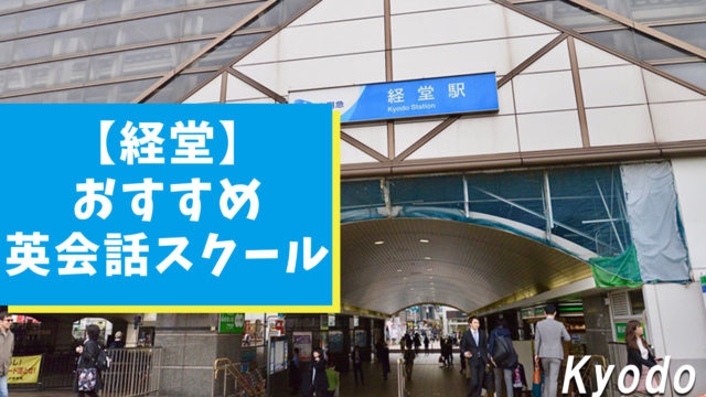 経堂周辺でオススメできる英会話スクール9選【地域別まとめ】