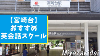 宮崎台周辺で通える英会話スクール8選【子供・大人向け】
