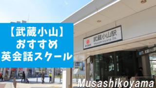 武蔵小山周辺でオススメの英会話スクール9選【スクールまとめ】