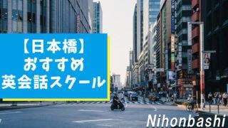 日本橋のおすすめできる英会話スクールを特徴別に紹介【7選】