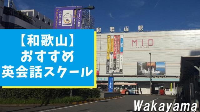 和歌山の子ども〜大人まで通えるおすすめ英会話スクール【9選】