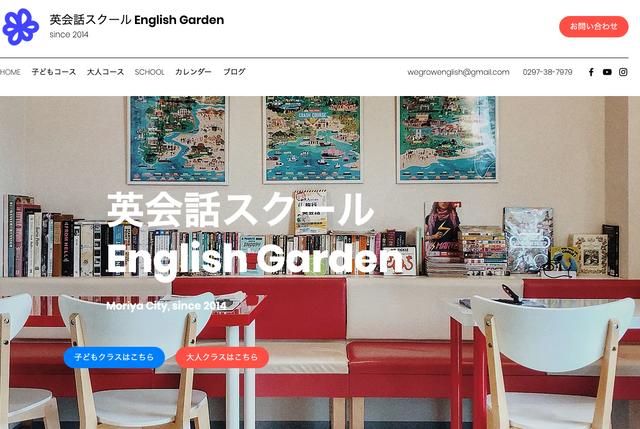 2才〜大人まで通えるEnglish Garden