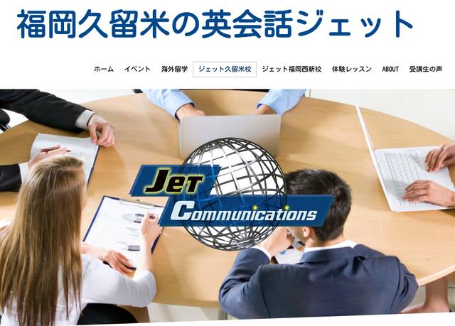 福岡久留米の英会話ジェット