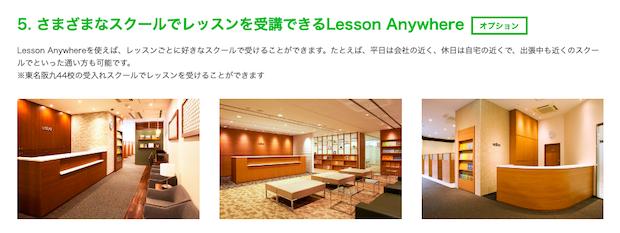 GabaのLesson Anywhere制度で好きなスクールで英会話レッスンを!