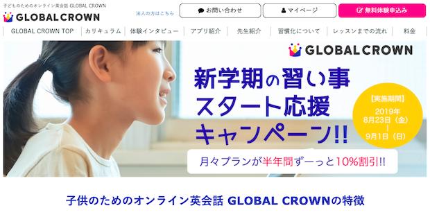 子どものためのオンライン英会話:グローバルクラウン
