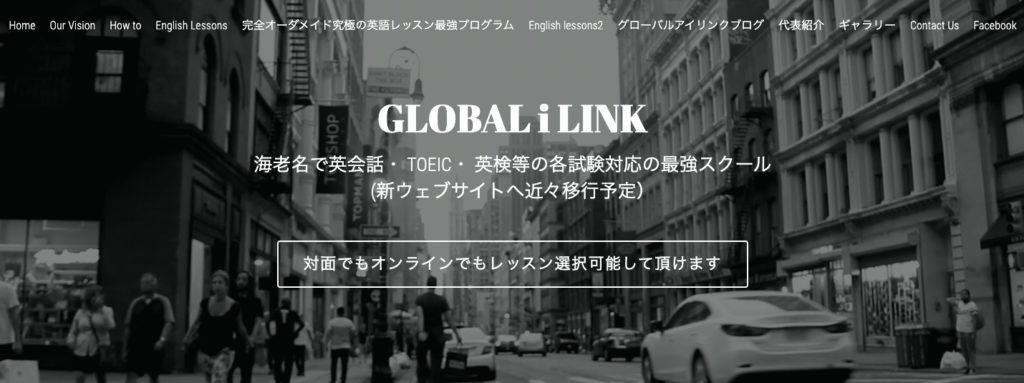 GLOBAL i LINK【オーダーメイドレッスンが好評】