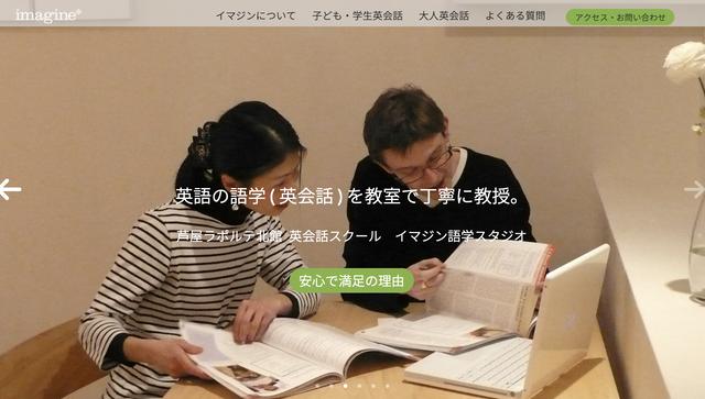 幅広い年代が通い芦屋地域密着型のイマジン語学スタジオ