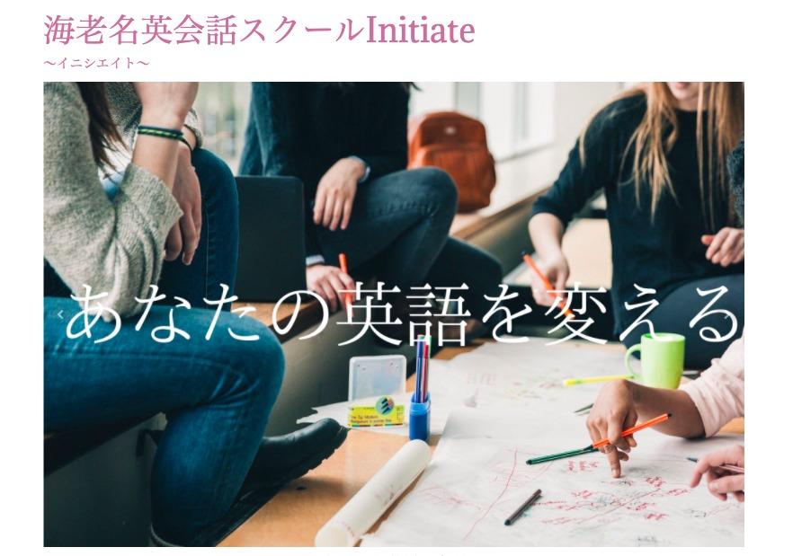 英会話スクールInitiate【受講生の英語レベルに合わせたレッスン】