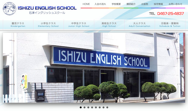 【創業50年以上の地域密着の英会話スクール】ISHIZU ENGLISH SCHOOL(石津イングリッシュスクール)