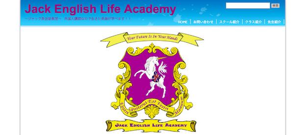 【逗子駅から徒歩30秒にある英会話スクール】 Jack English Life Academy
