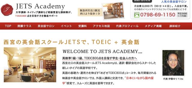 TOEIC+英会話を学びたい人におすすめのJETS ACADEMY