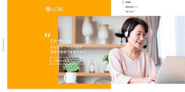 LOBi Education(ロビエデュケーション)とは