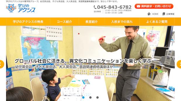 【多彩なコースを用意している英会話スクール】学びのアクシス