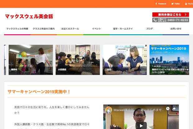 神奈川県を中心にスクール運営をしている:マックスウェル英会話