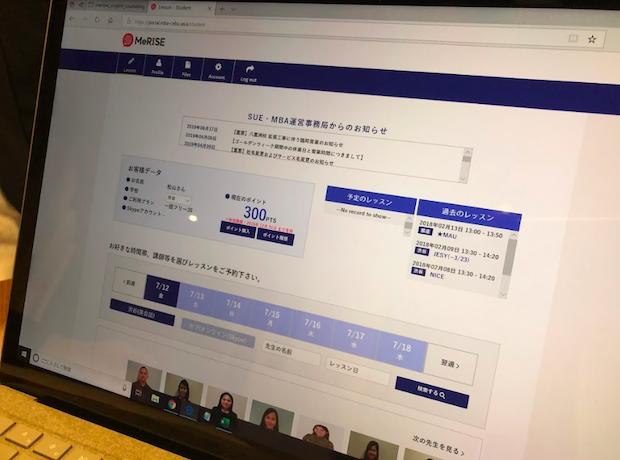 ミライズ英会話のオンラインシステム画面