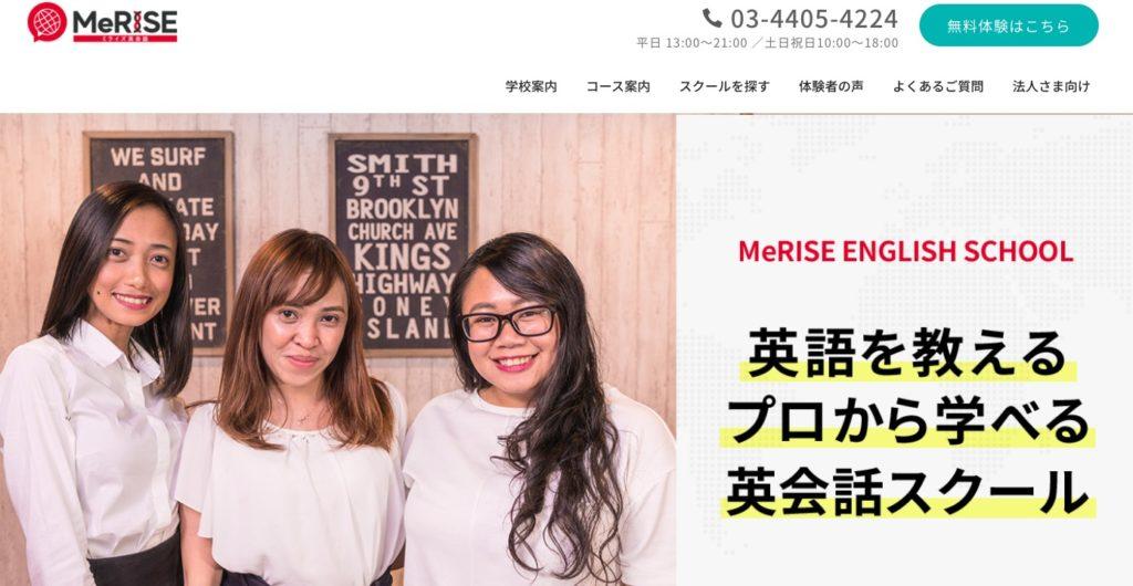 MeRISE(ミライズ)英会話とは?【基本情報】