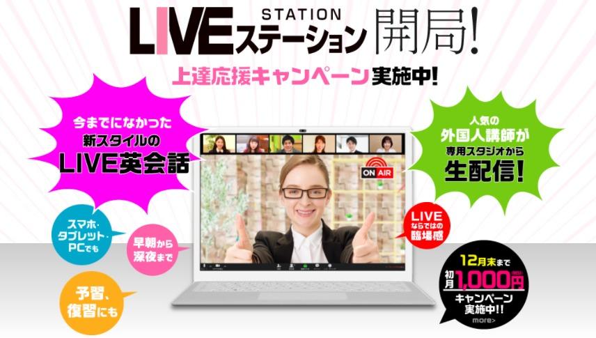 NOVA LIVE STATION