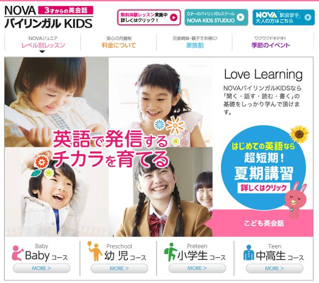 幼児・小学生・中高生が通える駅前留学NOVA