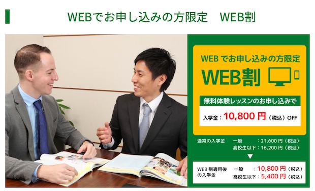 シェーン英会話に入会する場合はWebからの申し込みがお得