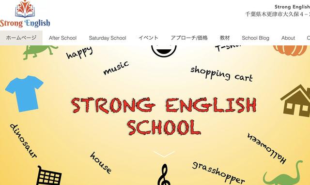 資格試験対策から幅広く学べるStrong English